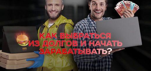 kak-vybratsja-iz-dolgov-i-nachat-zarabatyvat-dokumentalnyj-proekt.-23.01.2021