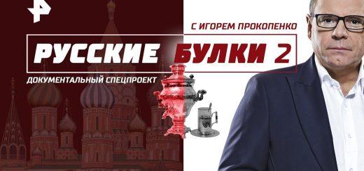 luchshij-moj-podarochek-jeto-ty-vypusk-11-04.01.2018.-quotrusskie-bulki-2quot-s-igorem-prokopenko