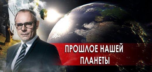 proshloe-nashej-planety.-strannoe-delo.-dokumentalnyj-film.-13.01.2021