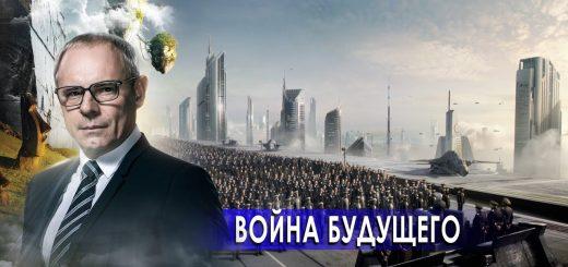 samaja-strashnaja-vojna-v-budushhem.-strannoe-delo.-dokumentalnyj-film.-15.01.2021