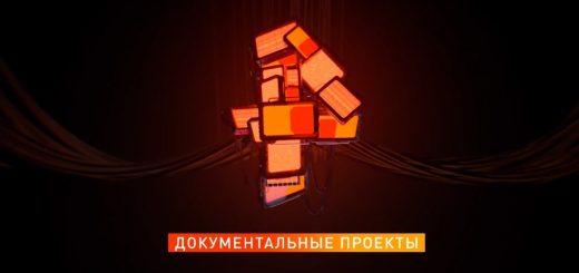 smotri-novye-serii-dokumentalnyh-proektov-po-pjatnicams-2000na-ren-tv