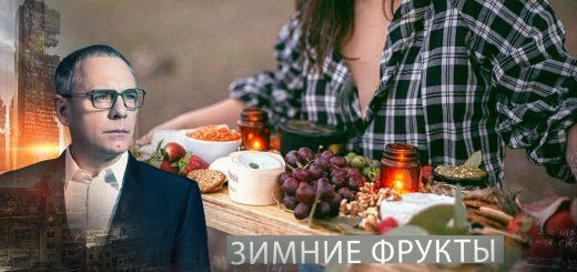 zimnie-frukty-samye-shokirujushhie-gipotezy-s-igorem-prokopenko-25.02.2021