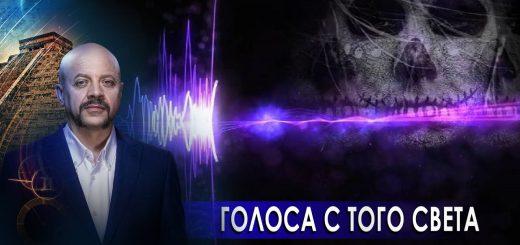 golosa-s-togo-sveta.-zagadki-chelovechestva-s-olegom-shishkinym-11.03.2021