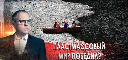 plastmassovyj-mir-pobedil-samye-shokirujushhie-gipotezy-s-igorem-prokopenko-18.03.2021