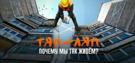 tjap-ljap.-pochemu-my-tak-zhivem-dokumentalnyj-specproekt-12.07.19