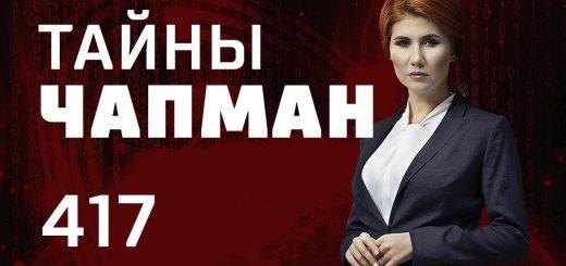 kupi-menja-vypusk-417-03.10.2018.-tajny-chapman