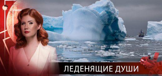 ledenjashhie-dushi-tajny-chapman.-05.04.2021