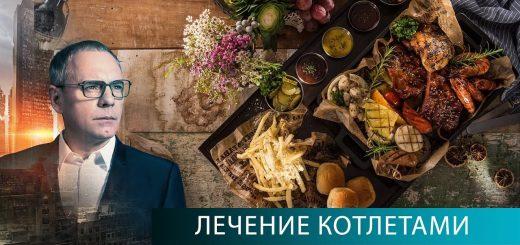 russkaja-dieta-samye-shokirujushhie-gipotezy-s-igorem-prokopenko-07.04.2021
