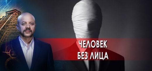 chelovek-bez-lica-zagadki-chelovechestva-s-olegom-shishkinym-20.05.2021