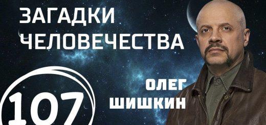 gibloe-mesto.-ohotniki-na-ljudej.-otel-uzhasov.-vypusk-107-08.02.2018.-zagadki-chelovechestva