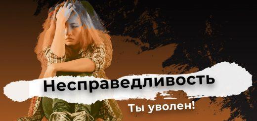 nespravedlivost-ty-uvolen-dokumentalnyj-specproekt.-02.05.2021