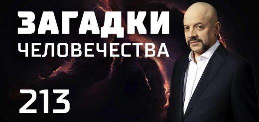 pik-stalina.-igrushki-dlja-vzroslyh.-kolodec-smerti.-vypusk-213-22.10.2018.-zagadki-chelovechestva