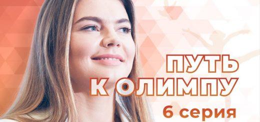 put-k-olimpu.-chast-6.-dokumentalnyj-film.-06.05.2021