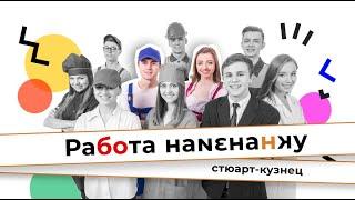 rabota-naiznanku-stjuart-kuznec.-dokumentalnyj-specproekt.-05.05.2021
