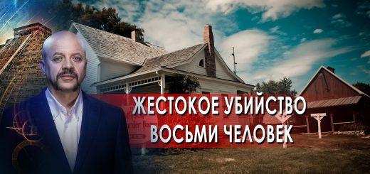 zhestokoe-ubijstvo-vosmi-chelovek-zagadki-chelovechestva-s-olegom-shishkinym-25.05.2021