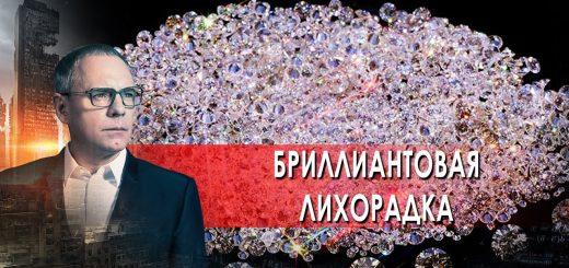 brilliantovaja-lihoradka.-samye-shokirujushhie-gipotezy-s-igorem-prokopenko-01.06.2021