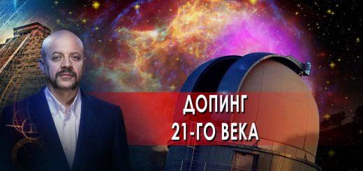 doping-21-go-veka-zagadki-chelovechestva-s-olegom-shishkinym-31.05.2021