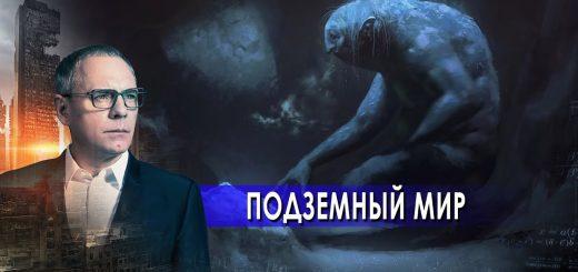 podzemnyj-mir.-samye-shokirujushhie-gipotezy-s-igorem-prokopenko-03.06.2021