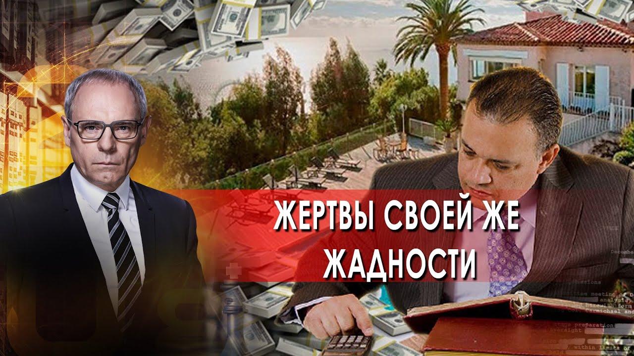politiki-zhertvy-svoej-zhe-zhadnosti-voennaja-tajna-s-igorem-prokopenko-19.06.21