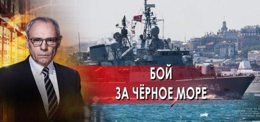 boj-za-chjornoe-more-voennaja-tajna-s-igorem-prokopenko-03.06.21