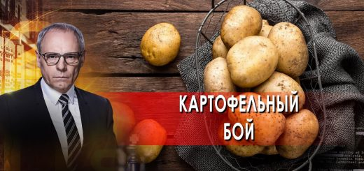 kartofelnyj-boj-voennaja-tajna-s-igorem-prokopenko-26.06.21