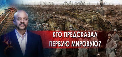 kto-predskazal-pervuju-mirovuju-zagadki-chelovechestva-s-olegom-shishkinym-01.07.2021