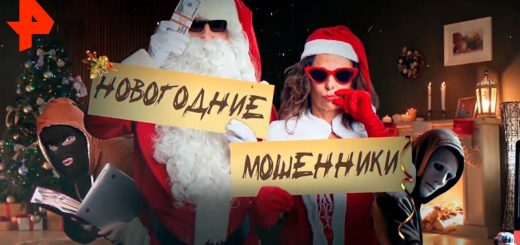novogodnie-moshenniki.-dokumentalnyj-specproekt-13.12.19