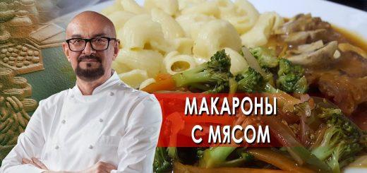 makarony-s-mjasom.-stalik-hankishiev-o-vkusnoj-i-zdorovoj-pishhe.-21.08.2021