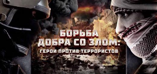 borba-dobra-so-zlom.-terroristy-protiv-geroev.-dokumentalnyj-specproekt.-11.09.2021