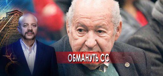 obmanut-ss-zagadki-chelovechestva-s-olegom-shishkinym-02.09.21