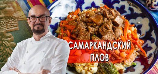 samarkandskij-plov.-stalik-hankishiev-o-vkusnoj-i-zdorovoj-pishhe.-04.09.2021