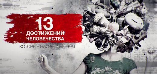zasekrechennye-spiski.-13-dostizhenij-chelovechestva-kotorye-nas-unichtozhat.-11.09.2021