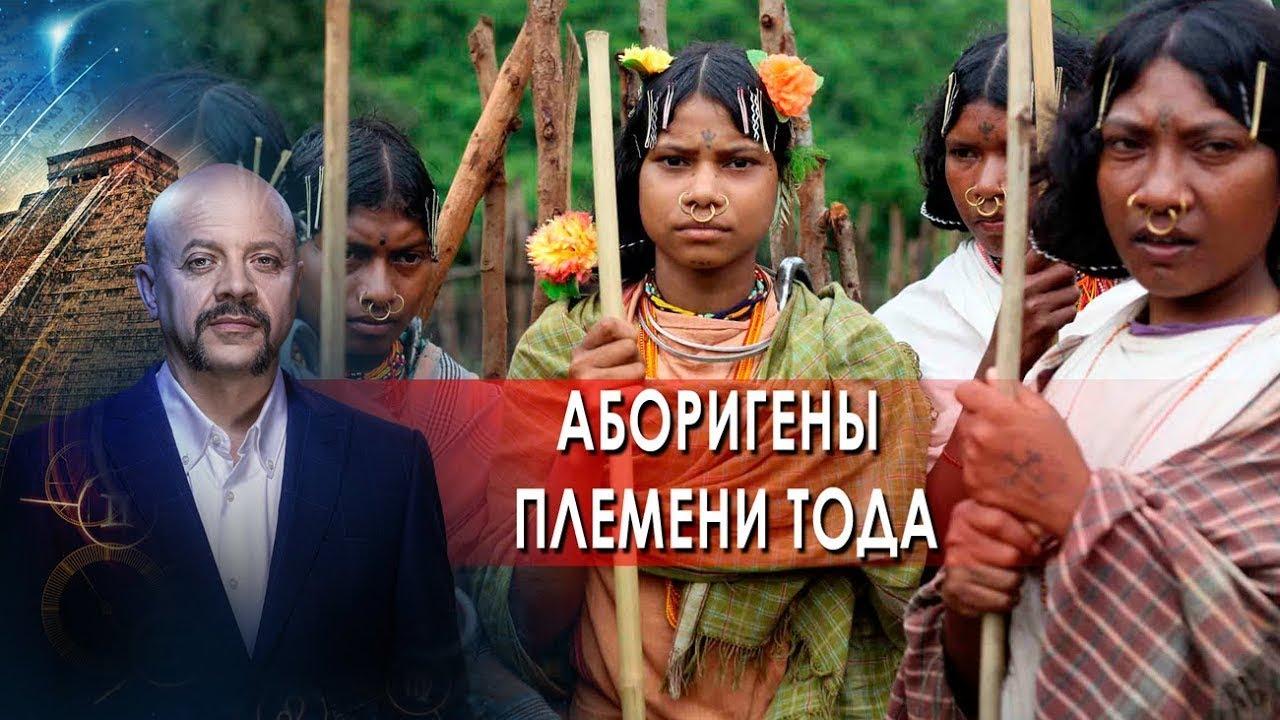aborigeny-plemeni-toda-zagadki-chelovechestva-s-olegom-shishkinym-18.10.21