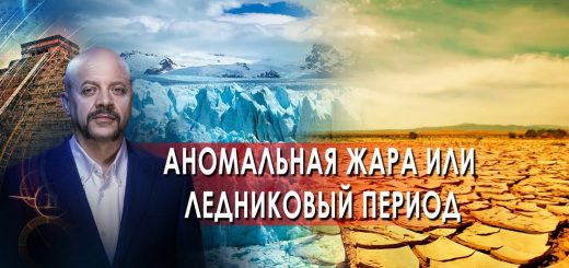 anomalnaja-zhara-ili-lednikovyj-period-zagadki-chelovechestva-s-olegom-shishkinym-13.10.21