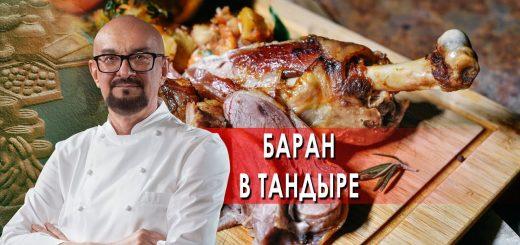 baran-v-tandyre.-stalik-hankishiev-o-vkusnoj-i-zdorovoj-pishhe.-09.10.2021