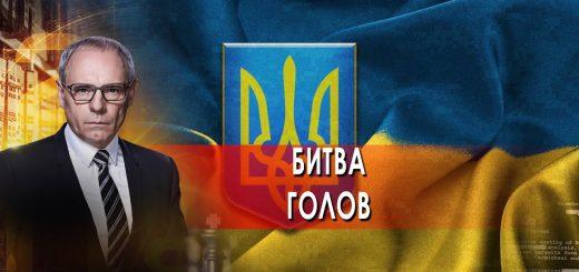bitva-golov-voennaja-tajna-s-igorem-prokopenko-02.10.21