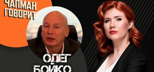 chapman-govorit-bolshoe-intervju-s-olegom-bojko