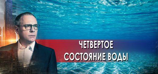 chetvertoe-sostojanie-vody.-samye-shokirujushhie-gipotezy-s-igorem-prokopenko-01.10.2021