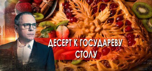 desert-k-gosudarevu-stolu.-samye-shokirujushhie-gipotezy-s-igorem-prokopenko-11.10.2021