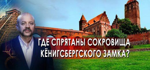 gde-sprjatany-sokrovishha-kjonigsbergskogo-zamka-zagadki-chelovechestva-s-olegom-shishkinym-11.10.21
