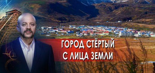 gorod-stertyj-s-lica-zemli-zagadki-chelovechestva-s-olegom-shishkinym-04.10.21