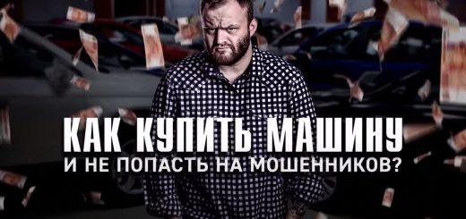 kak-kupit-mashinu-i-ne-popast-na-moshennikov-dokumentalnyj-specproekt.-02.10.2021
