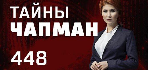 karliki-bolshoj-politiki.-vypusk-448-20.11.2018.-tajny-chapman