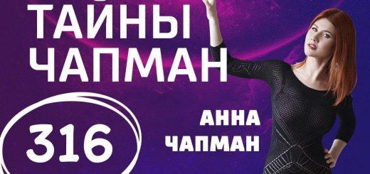 kto-oslepil-chelovechestvo-vypusk-316-28.02.2018.-tajny-chapman