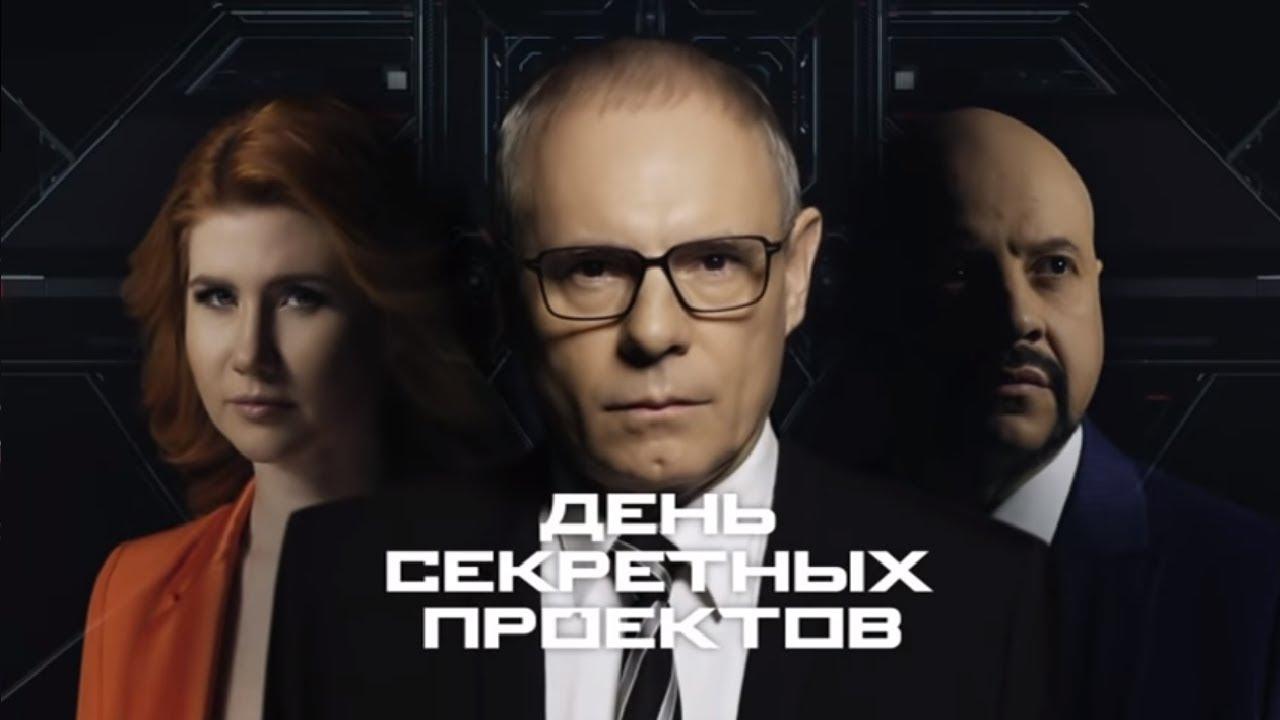 na-vsju-katushku.-vypusk-20-23.12.2018.-den-sekretnyh-proektov