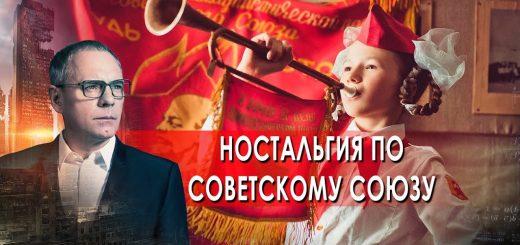 nostalgija-po-sovetskomu-sojuzu.-samye-shokirujushhie-gipotezy-s-igorem-prokopenko-04.10.2021