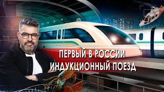 pervyj-v-rossii-indukcionnyj-poezd-znaete-li-vy-chto-12.10.2021