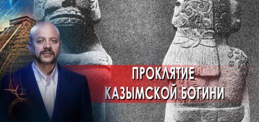 prokljatie-kazymskoj-bogini-zagadki-chelovechestva-s-olegom-shishkinym-30.09.21