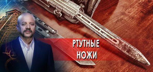 rtutnye-nozhi-zagadki-chelovechestva-s-olegom-shishkinym-07.10.21