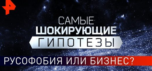 rusofobija-ili-biznes-samye-shokirujushhie-gipotezy-18.09.2019
